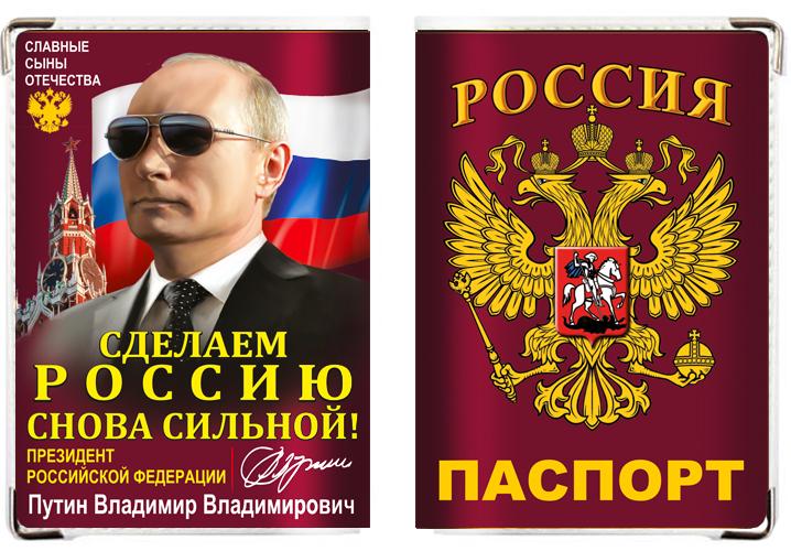 Заказать обложки на паспорт Путин