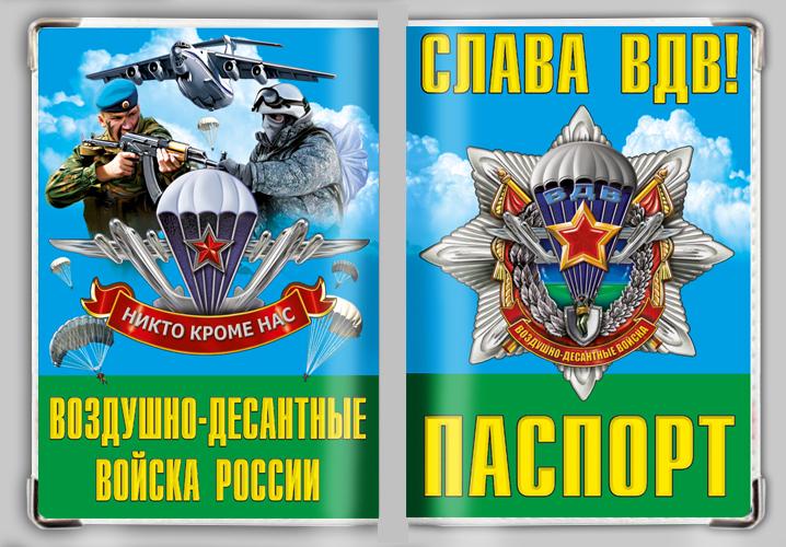 """Обложка на паспорт """"Слава ВДВ"""""""