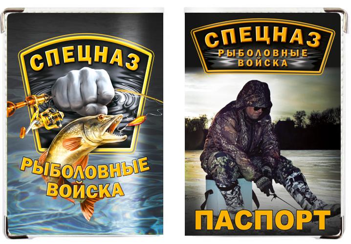 """Обложка на паспорт """"Спецназ рыболовный"""""""
