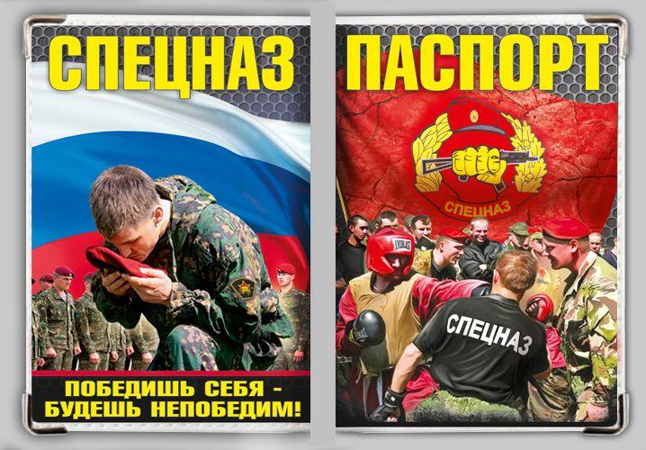 """Купить обложку на паспорт """"Спецназ ВВ"""" в военторге Военпро"""