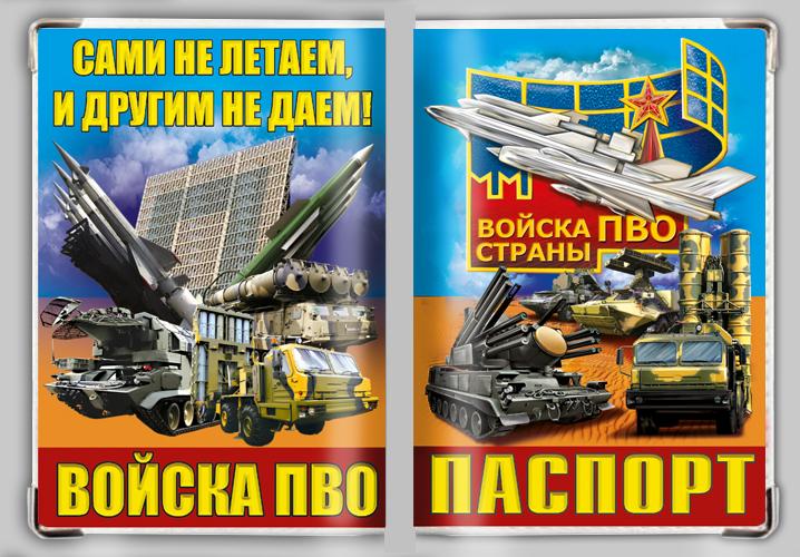"""Обложка на паспорт """"Войска ПВО"""" - купить онлайн"""