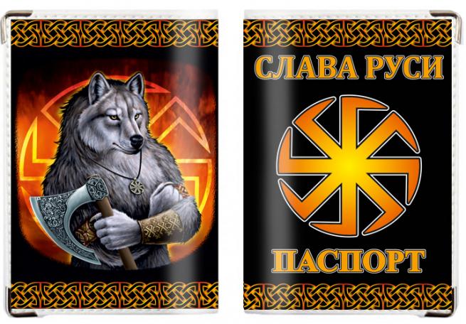 Обложка на паспорт «Волк Коловрат»