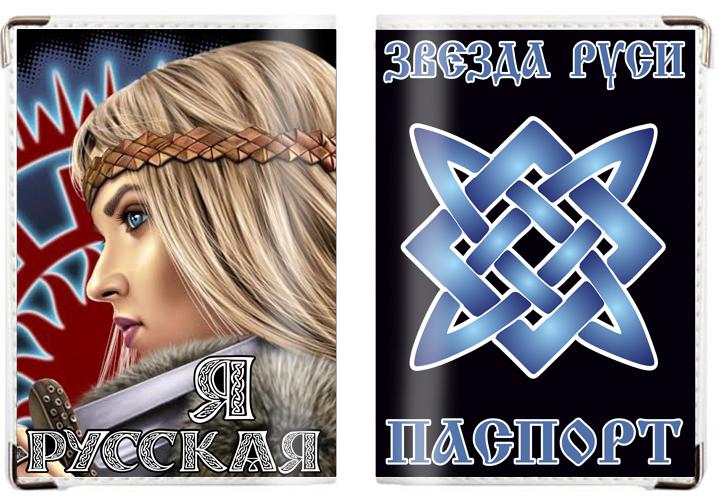 Обложка на паспорт «Я Русская»