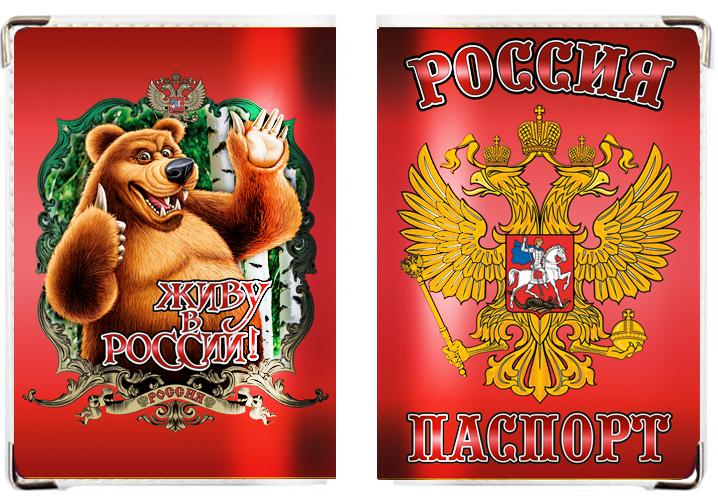 """Заказать обложки на паспорт """"Живу в России"""""""