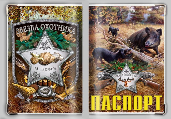 """Обложка на паспорт """"Звезда охотника"""" - купить недорого"""
