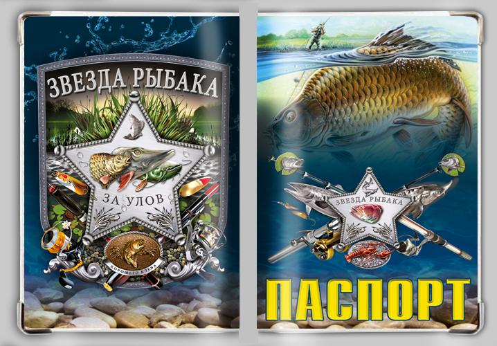 "Обложка на паспорт ""Звезда рыбака"""