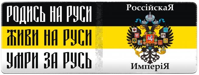 Обложка на студенческий «Российская Империя»