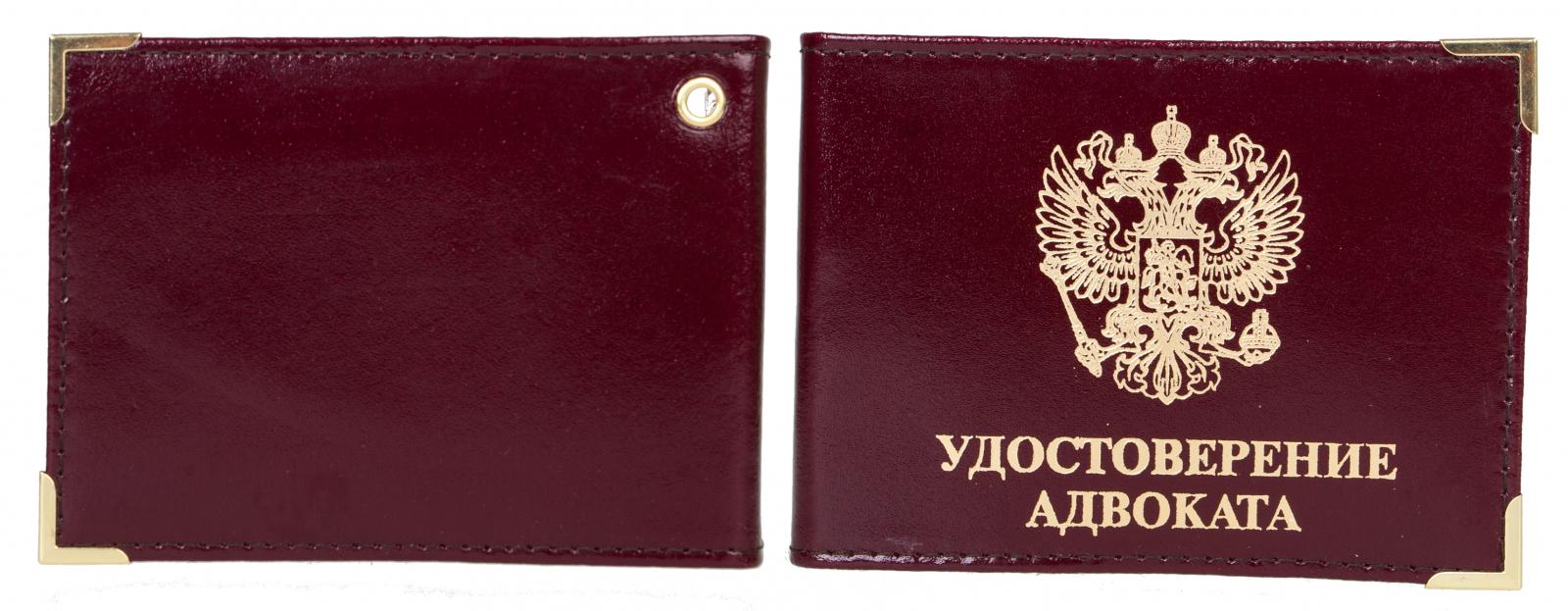 Обложка под удостоверение