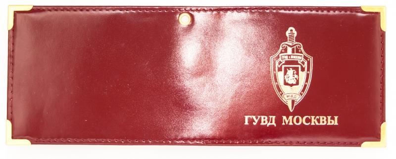 Обложка на Удостоверение «ГУВД по Москве»