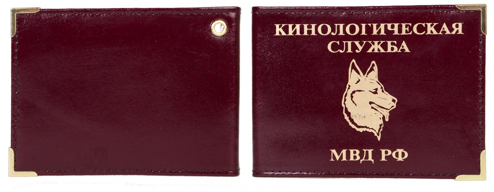 Обложка на удостоверение «Кинологическая служба МВД РФ»