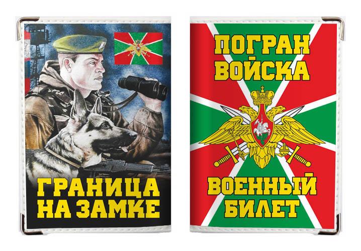 Обложка «Погранвойска» для военного билета