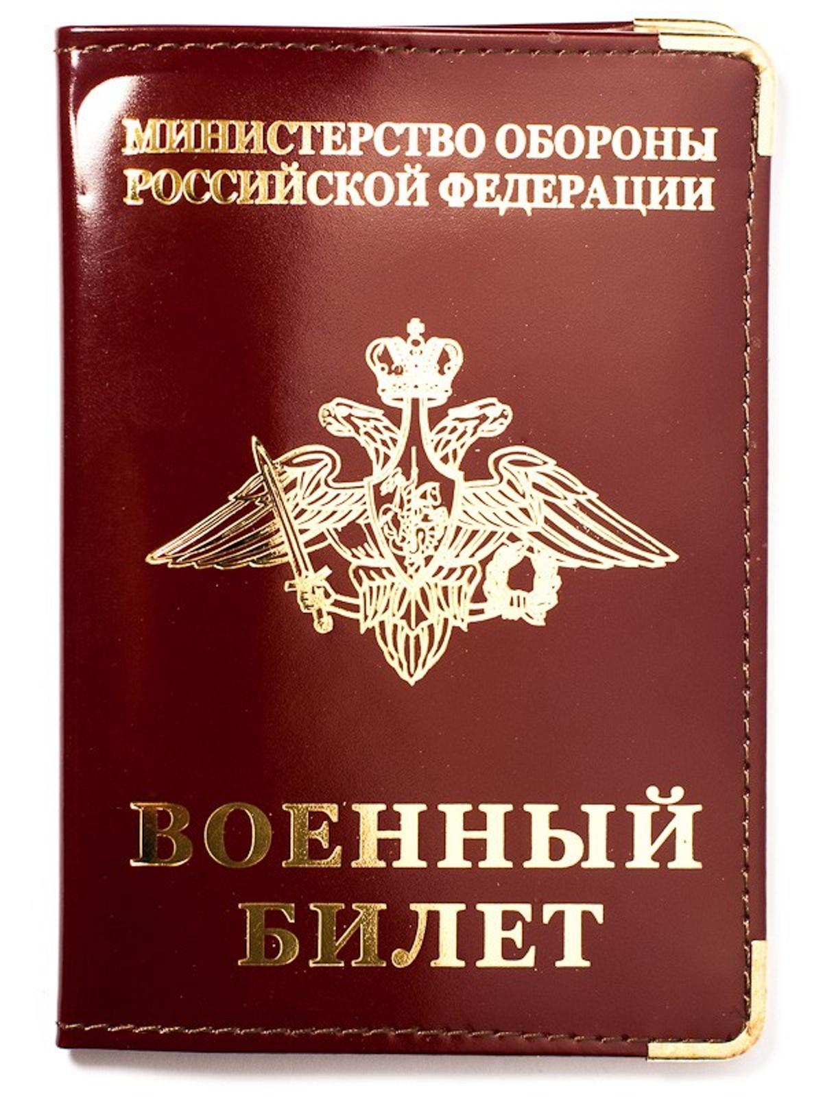 Обложка на военный билет