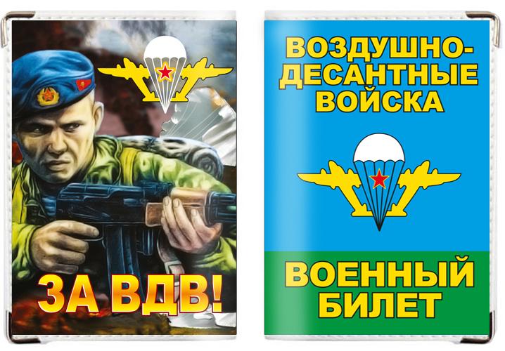 Обложка на военный билет «Десантник – За ВДВ!»