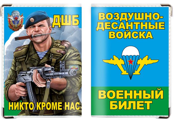 Обложки на военный билет по низкой цене