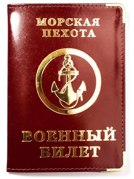 Обложка с тиснением на военный билет «Морская Пехота»