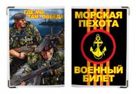 Обложка на военный билет «Морская Пехота России»