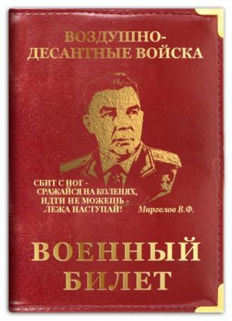 Обложка на военный билет «Никто кроме нас»