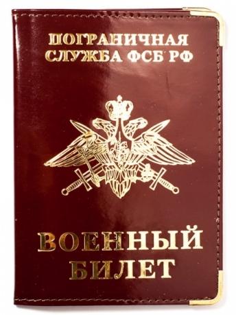 Обложка ПВХ на военный билет «Погранвойска РФ»