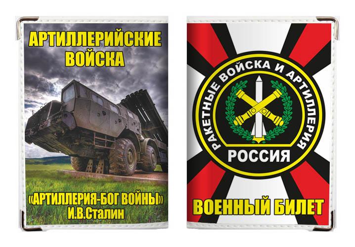 Подарков на День ракетных войск и артиллерии