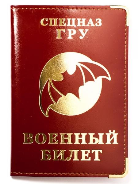 Обложки на военный билет в интернет магазине Военпро