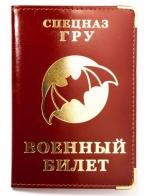 Обложка на военный билет «Спецназ ГРУ»