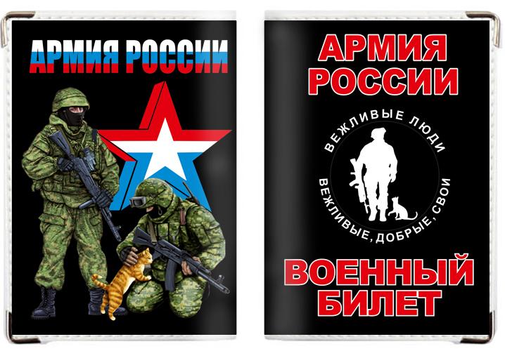 Обложка на военный билет «Вежливые военные»