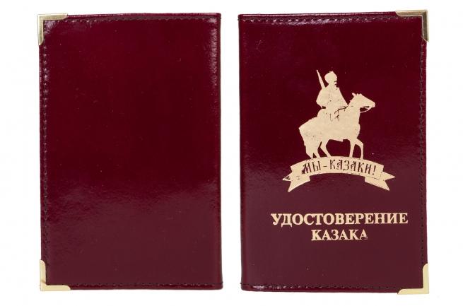 Обложка «Удостоверение казака»