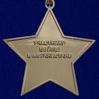 Купить афганские награды в Подольске
