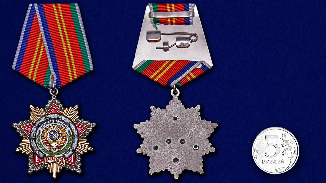 Заказать копию ордена Дружбы народов СССР