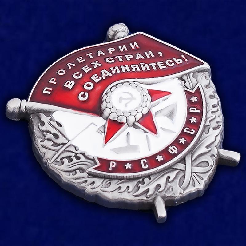 Высококачественная репродукция ордена Красного Знамени РСФСР