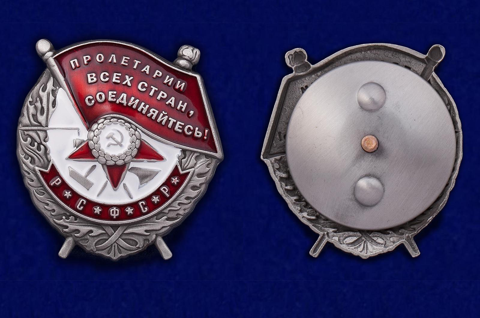 Орден Красного Знамени РСФСР - аверс и реверс