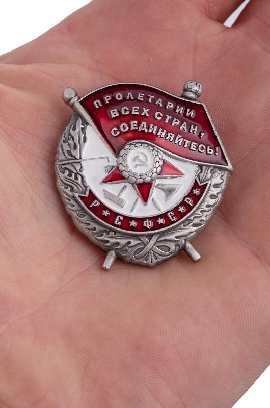 Муляжи ордена Красного Знамени РСФСР с доставкой