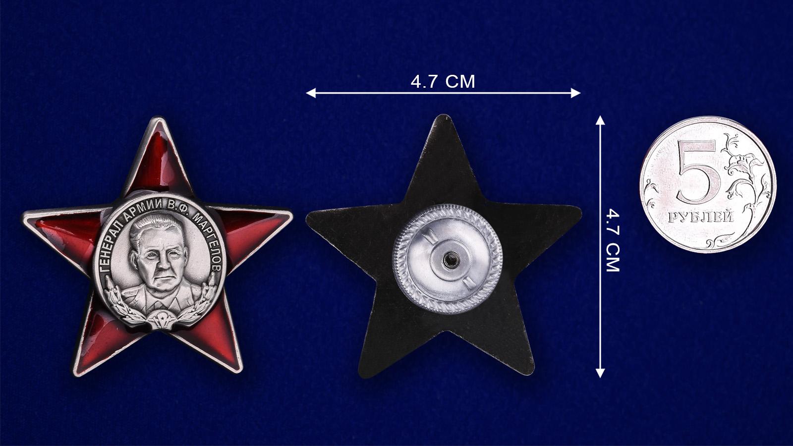 Орден Маргелова - сравнительный размер