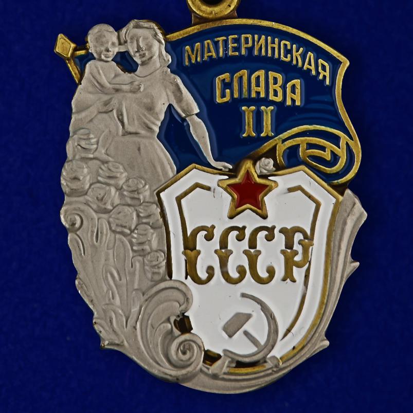 """Орден """"Материнская слава"""" 2 степени"""