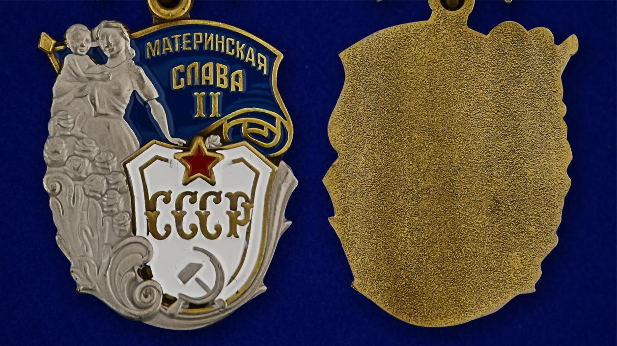 "Орден ""Материнская слава"" 2 степени - аверс и реверс"