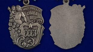 "Орден ""Материнская слава"" 3 степени - аверс и реверс"