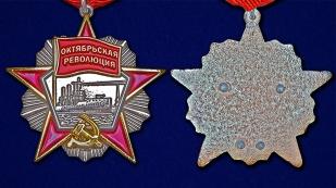 Орден Октябрьской Революции - аверс и реверс