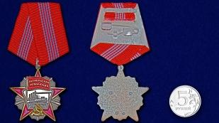 Копия ордена Октябрьской Революции