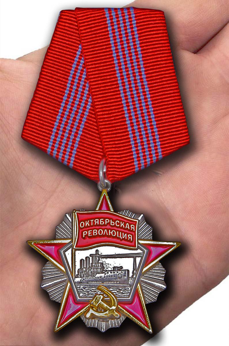 Заказать муляж ордена Октябрьской Революции