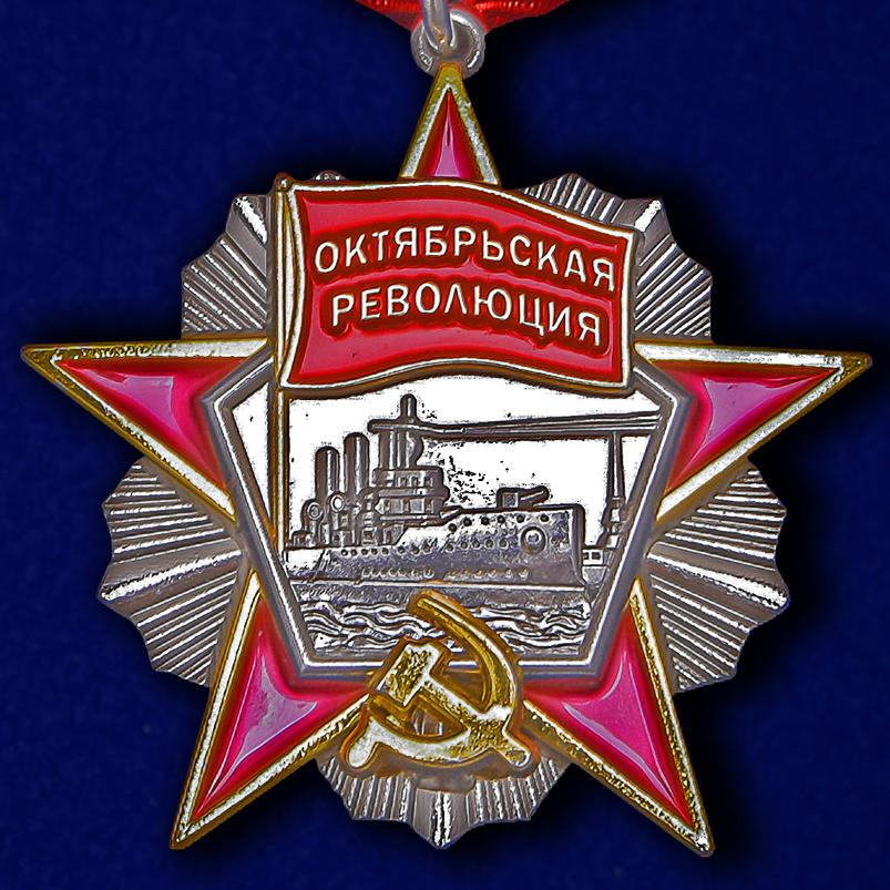 Купить награды СССР