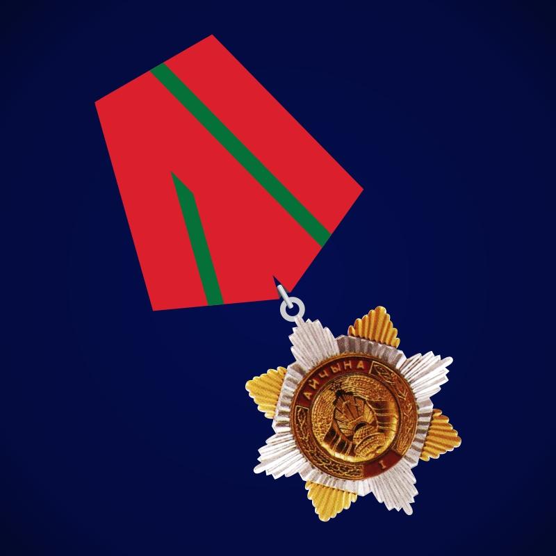 Орден Отечества I степени (Белоруссия)