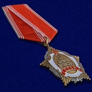 """Купить орден СССР """"За личное мужество"""""""