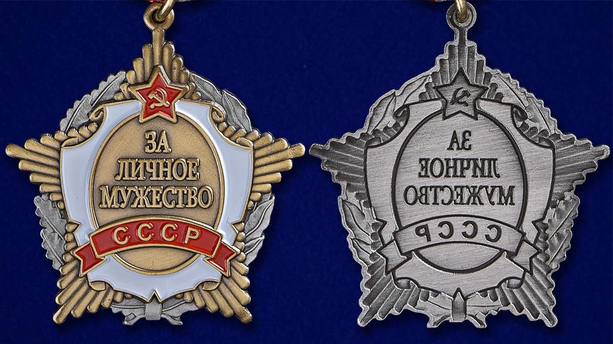 """Орден СССР """"За личное мужество"""" - аверс и реверс"""