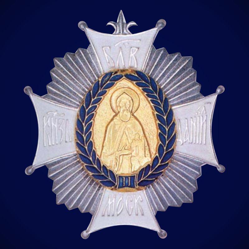 Орден Святого Даниила Московского 2 степени
