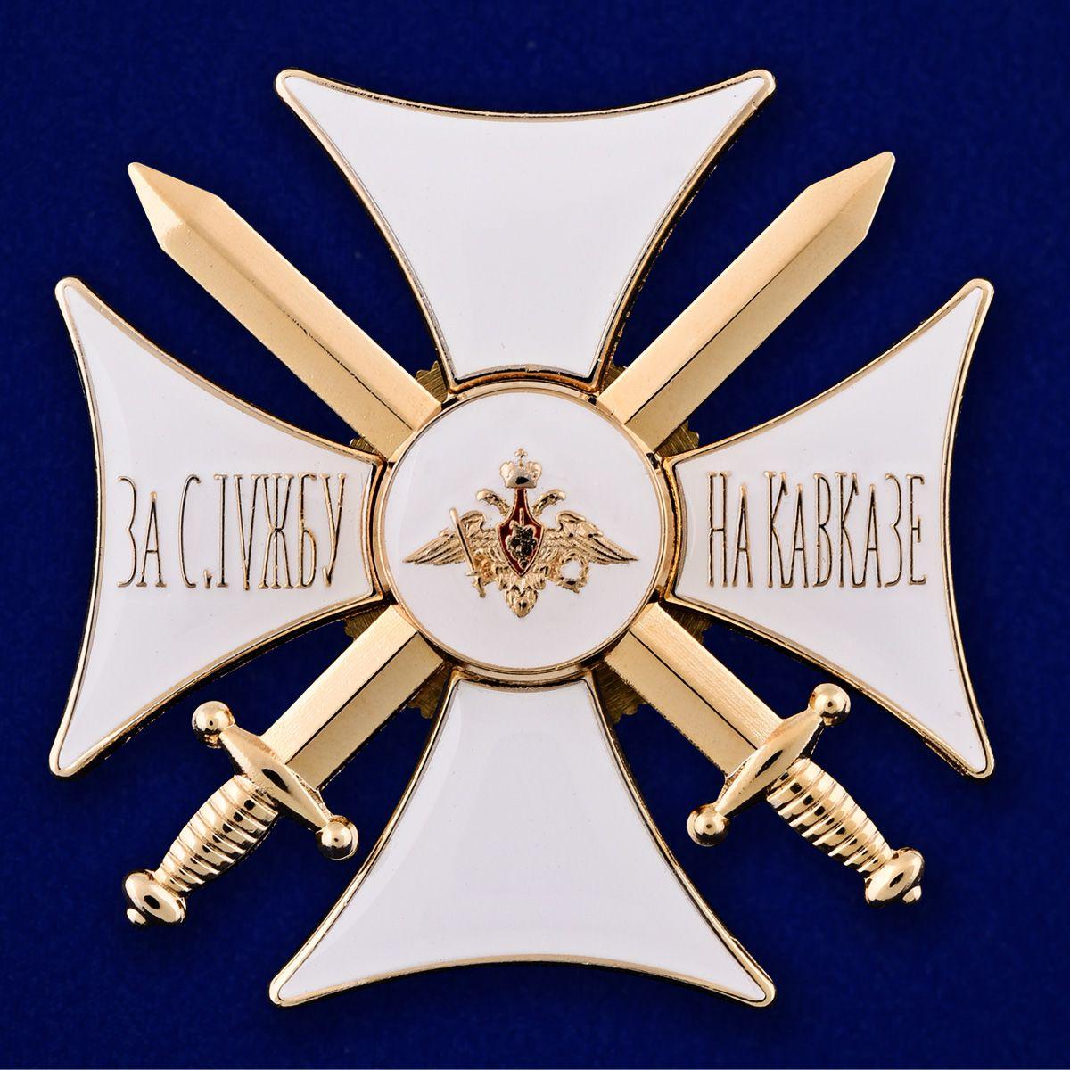 Орден За службу на Кавказе (белый)