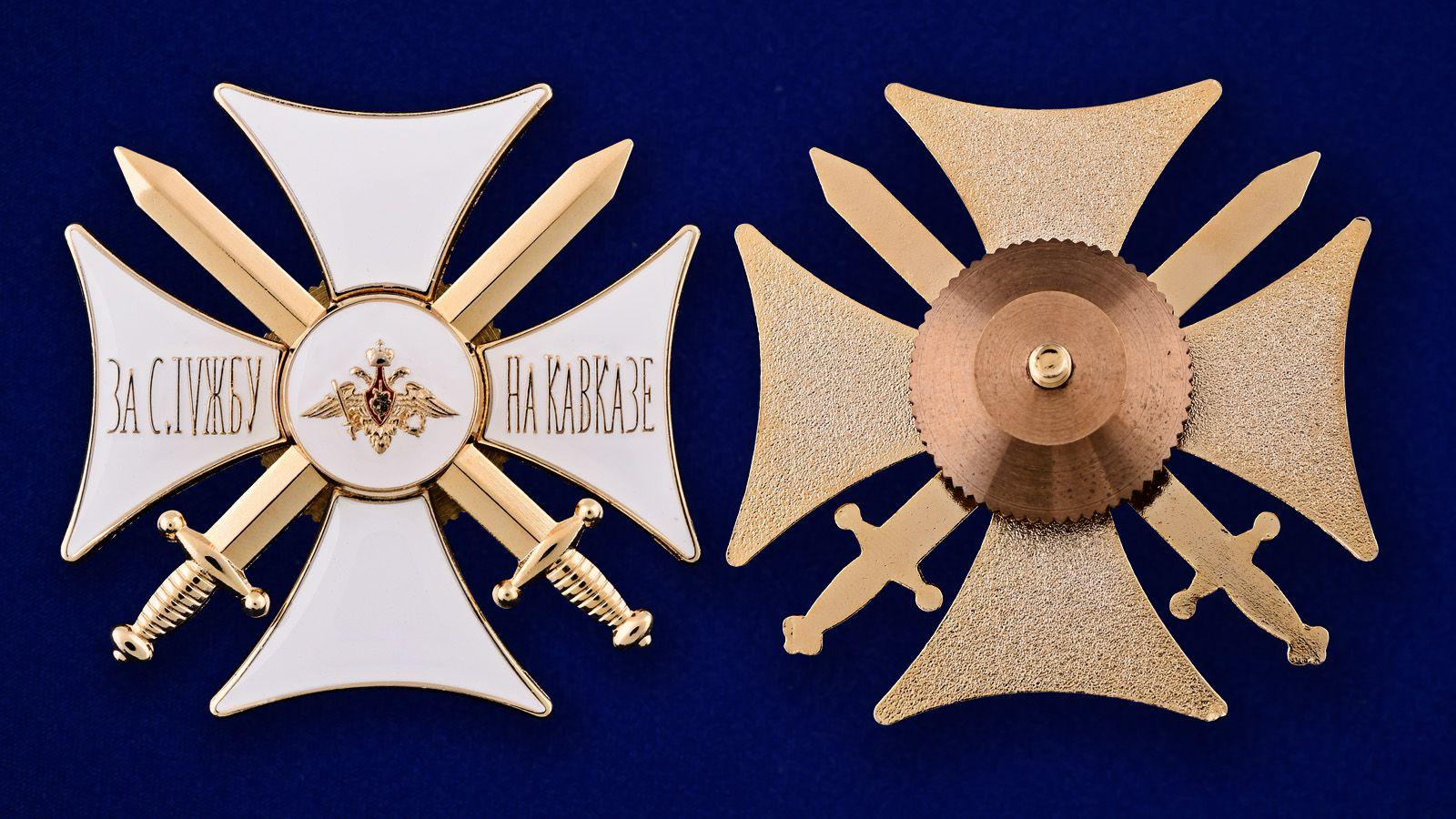 Орден За службу на Кавказе (белый) - аверс и реверс