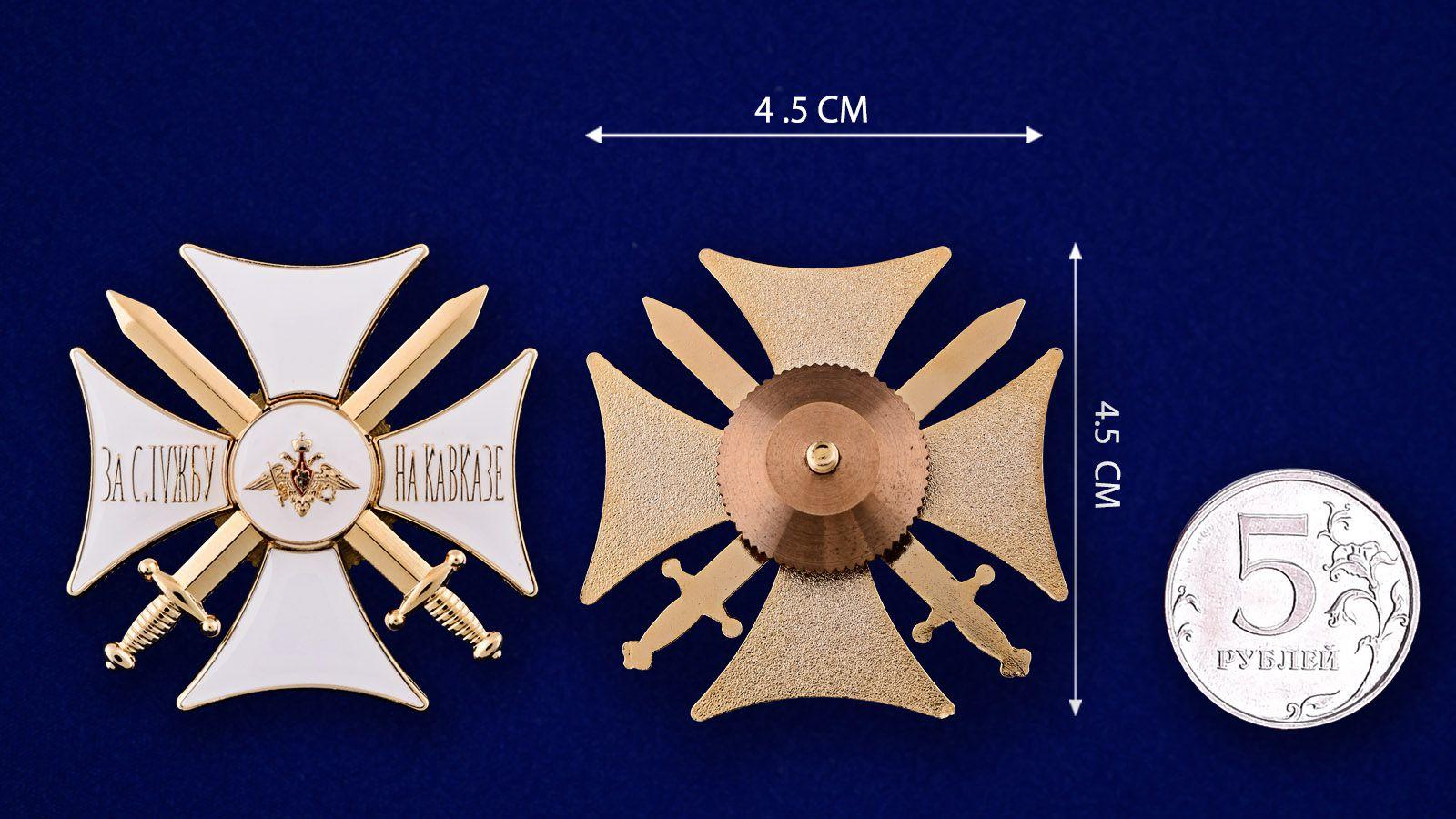 Орден За службу на Кавказе (белый) - сравнительный размер