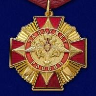 Награды России купить в Подольске