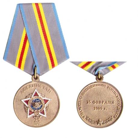 Памятная медаль «25 лет вывода войск из Афганистана»