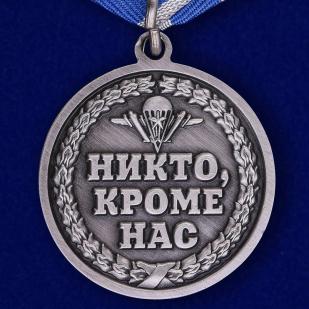 Памятная медаль 85 лет ВДВ-оборотная сторона